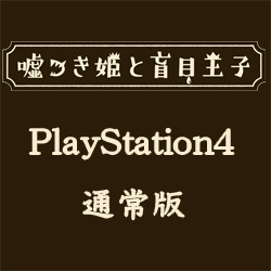 PS4「嘘つき姫と盲目王子」通常版