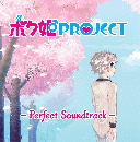 ボク姫PROJECT Perfect Soundtrack