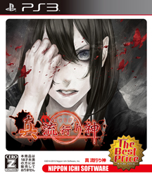 PS3「真 流行り神 The Best Price」【CERO:Z】